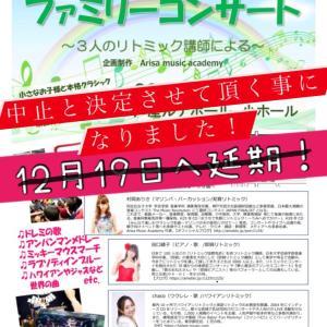 12/19コンサート中止のお知らせ!(芦屋ルナホール)
