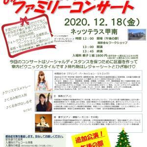 追加公演決定☆《12月18日午後の部》クリスマスファミリーコンサート
