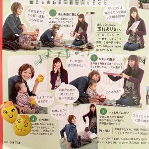 雑誌saita♪ リトミック工作