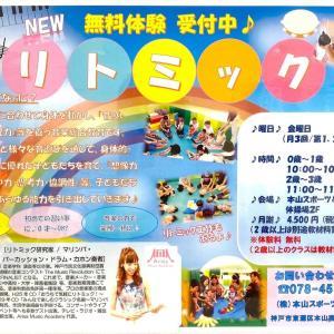 リトミック教室リニューアルオープン♪神戸市東灘区