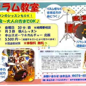 ドラム教室リニューアルオープン♪神戸市東灘区