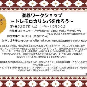 満員御礼☆《3月27日》楽器ワークショップ〜トレモロカリンバを作ろう〜