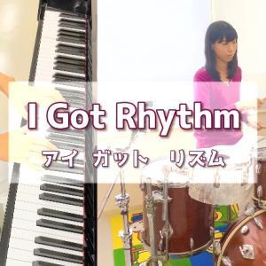 YouTube更新! ドラム♪初歩『I Got Rhythm(アイ・ガット・リズム)