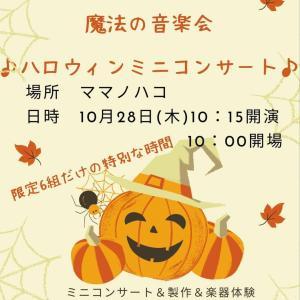 《10月28日》ハロウィンミニコンサート♪