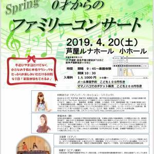 《4月20日》0才からのSpringファミリーコンサート♪