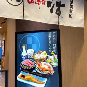 最近の回転寿司はグレード高い
