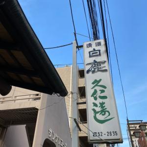 木、金、土日しか開かない、お寿司屋さん