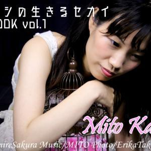 『#ワタシの生きるセカイ CD&BOOK』製作状況