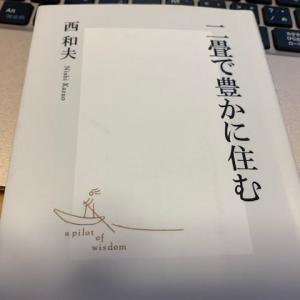 二畳で豊かに住む  西和夫を読む