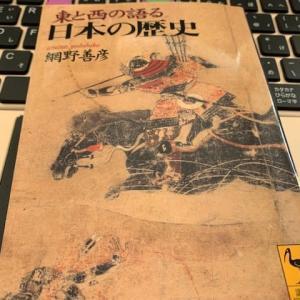 東と西を語る 日本の歴史  網野善彦を読む