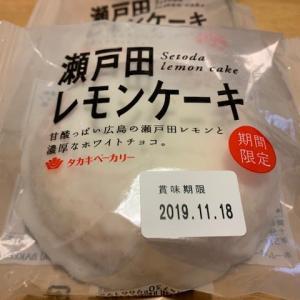 瀬戸田レモンケーキ 高木ベーカリーを頂く