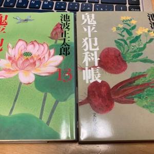 鬼平犯科帳12巻 13巻 池波正太郎を読む