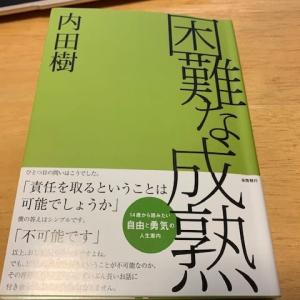 困難な成熟 内田樹を読む