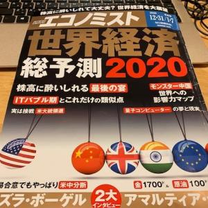 エコノミスト 世界経済総予測2020年