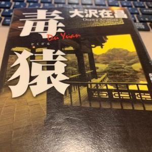 毒猿 新宿鮫2 大沢在昌を読む