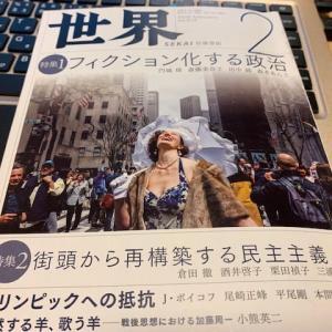 世界 2月号 フィクション化する政治 街頭から再構築する民主主義