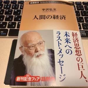 人間の経済 宇沢弘文を読む