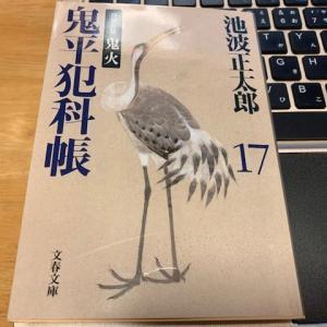 鬼平犯科帳 17特別長編鬼火を読む