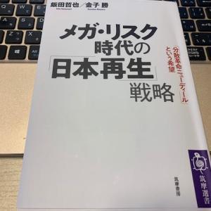 メガリスク時代の日本再生 飯田哲也 金子勝