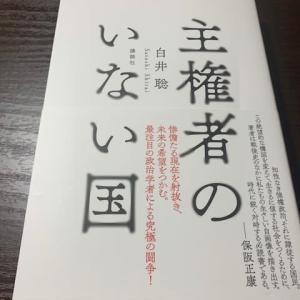 主権者のいない国 白井聡を読む