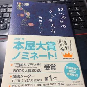 52ヘルツのクジラたち 町田そのこを読む