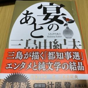 宴のあと 三島由紀夫を読む