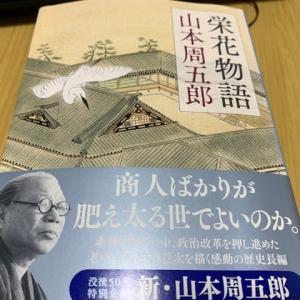 栄花物語 山本周五郎を読む 再読