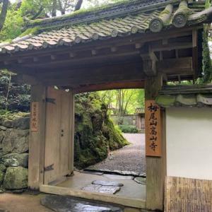 高山寺 国宝 石水院