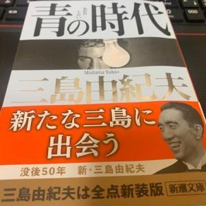 青の時代 三島由紀夫を読む