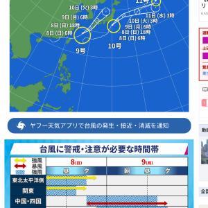 台風 大歓迎
