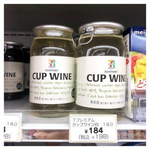 カップワイン