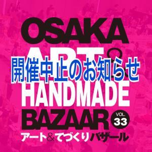 【重要】大阪てづバ 開催中止のおしらせ