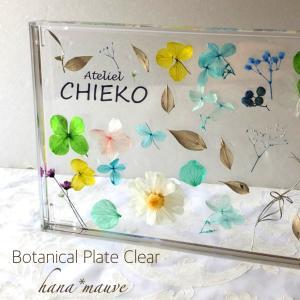 美しい透明感にお花が可愛い♪ボタニカルプレート*クリア