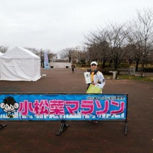English Diary (Topic:The 108th Komatsuna Marathon)