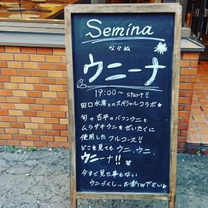 ウニーナ(1日限りの雲丹祭り)In 札幌 セミーナ (Semina)