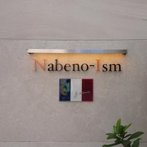 ナベノイズム(Nabeno-Ism) In 東京・浅草・蔵前  フードアナリスト仲間と