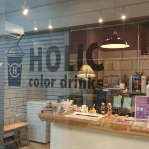 ホリック カラー ドリンクス (Holic Color Drinks)In 東京・ 豪徳寺