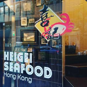 香港海鮮料理「喜記(へいげい)」 In  東京・銀座