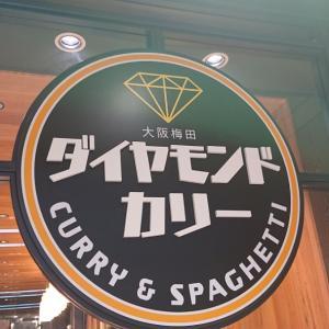 ダイヤモンドカリー  In 大阪国際空港(伊丹空港)