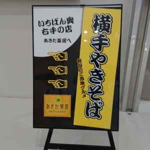 あきた茶房 <横手やきそば> In 秋田空港内