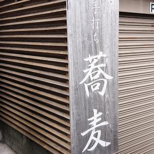 手打ち蕎麦 こはし In 札幌市中央区北十条西21