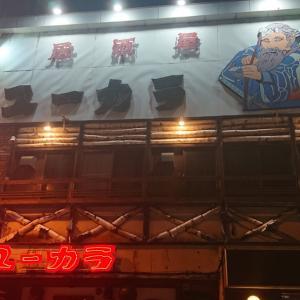 炉端のユーカラ In 旭川