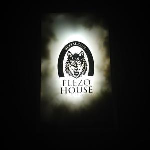 ELEZO HOUSE(エレゾハウス)(完全紹介制レストラン) 幼馴染と In 東京某所