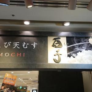 百千 (モモチ) In 東京・品川 エキュート品川サウス