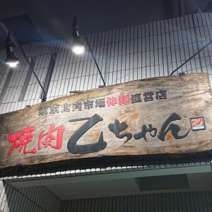 焼肉 乙ちゃん 本店 (オトチャン) In 東京・鮫洲  東京食肉市場仲卸直営店