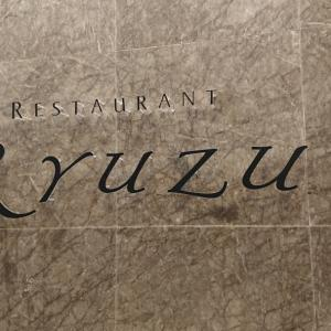 レストラン リューズ (Restaurant Ryuzu) In 東京・六本木