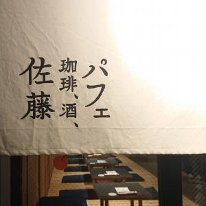 パフェ、珈琲、酒、佐藤 In 札幌