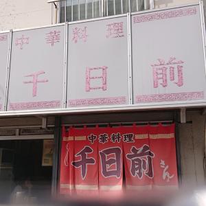 中華料理 千日前 In 札幌・西15丁目