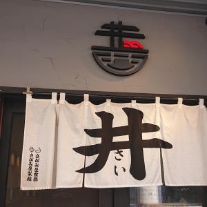 井さい In 札幌 期間限定テイクアウト《濃厚煮干しまぜめん》