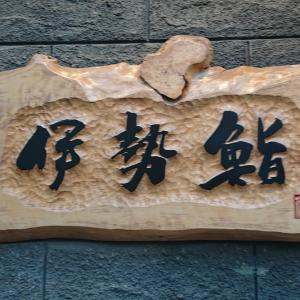 伊勢鮨 In 北海道・小樽